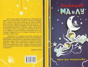 Duplići Ma i Lu, naslovnica